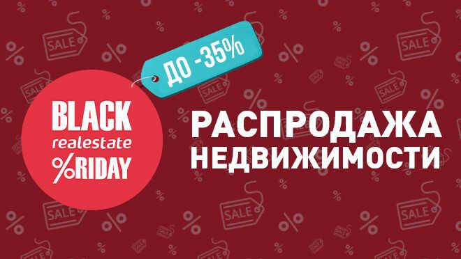 Black Friday Real Estate Грандиозная онлайн-распродажа